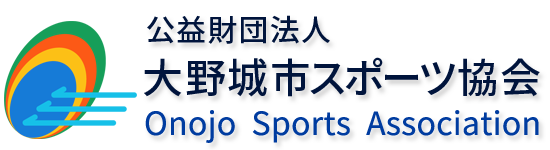 公益財団法人 大野城市スポーツ協会